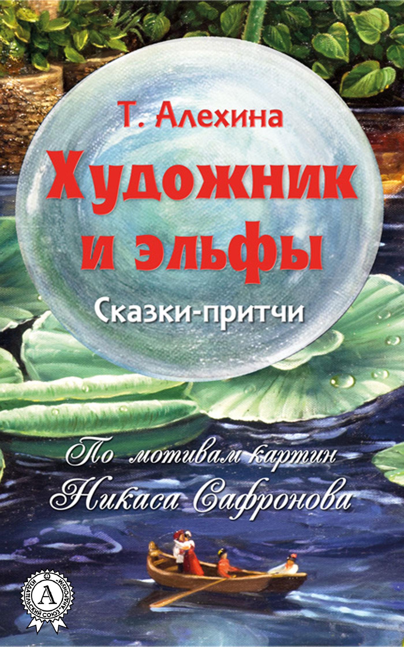 Тамара Алехина Художник и эльфы тамара алехина город золотой