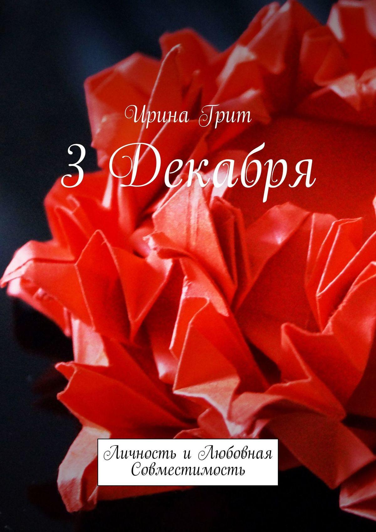 Ирина Грит 3 декабря. Личность илюбовная совместимость ирина грит 3 декабря личность илюбовная совместимость