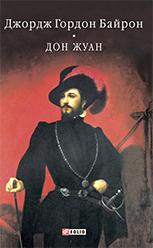 Джордж Гордон Байрон Дон Жуан книги эксмо дон жуан паломничество чайльд гарольда