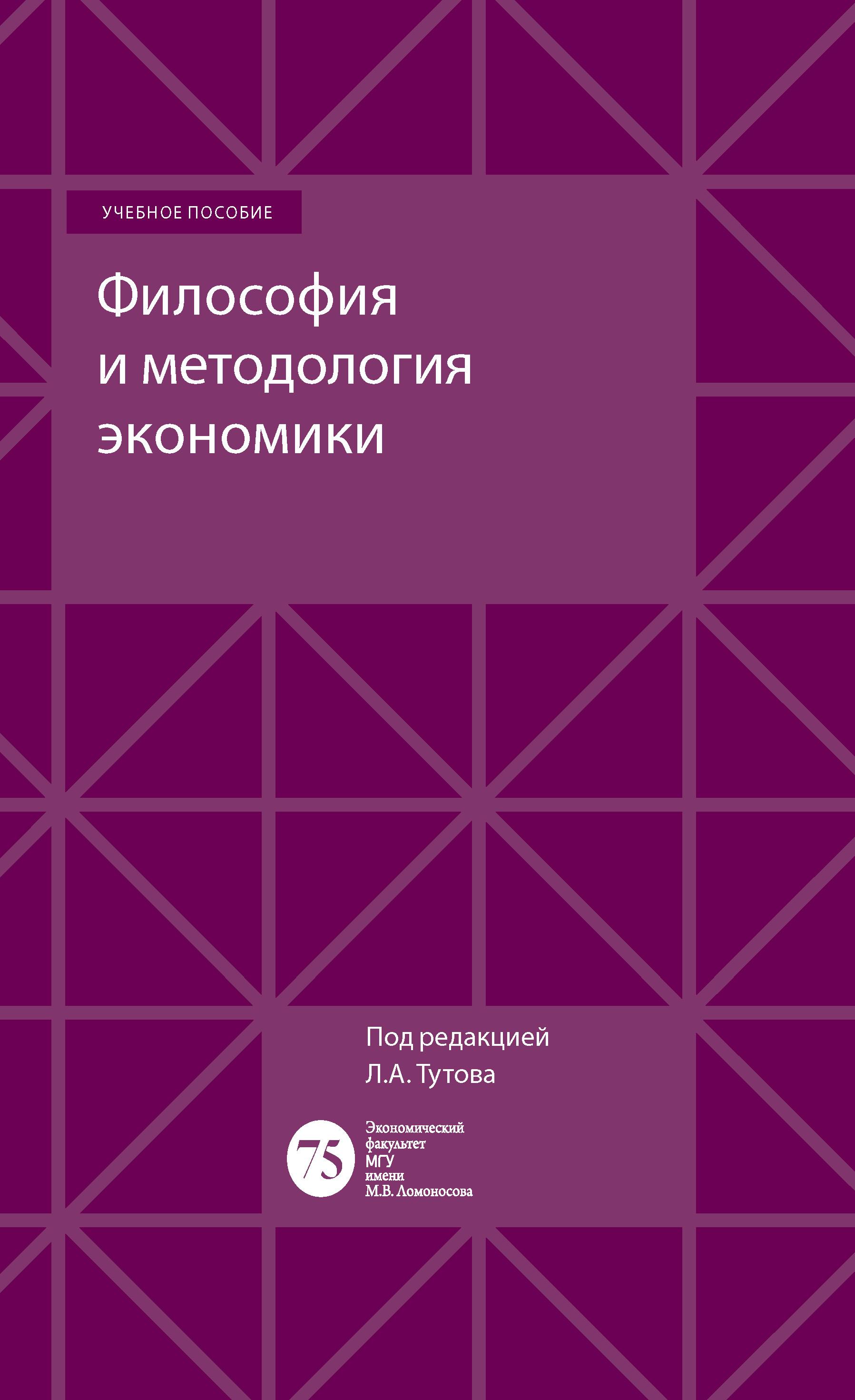 А Е Шаститко Философия и методология экономики