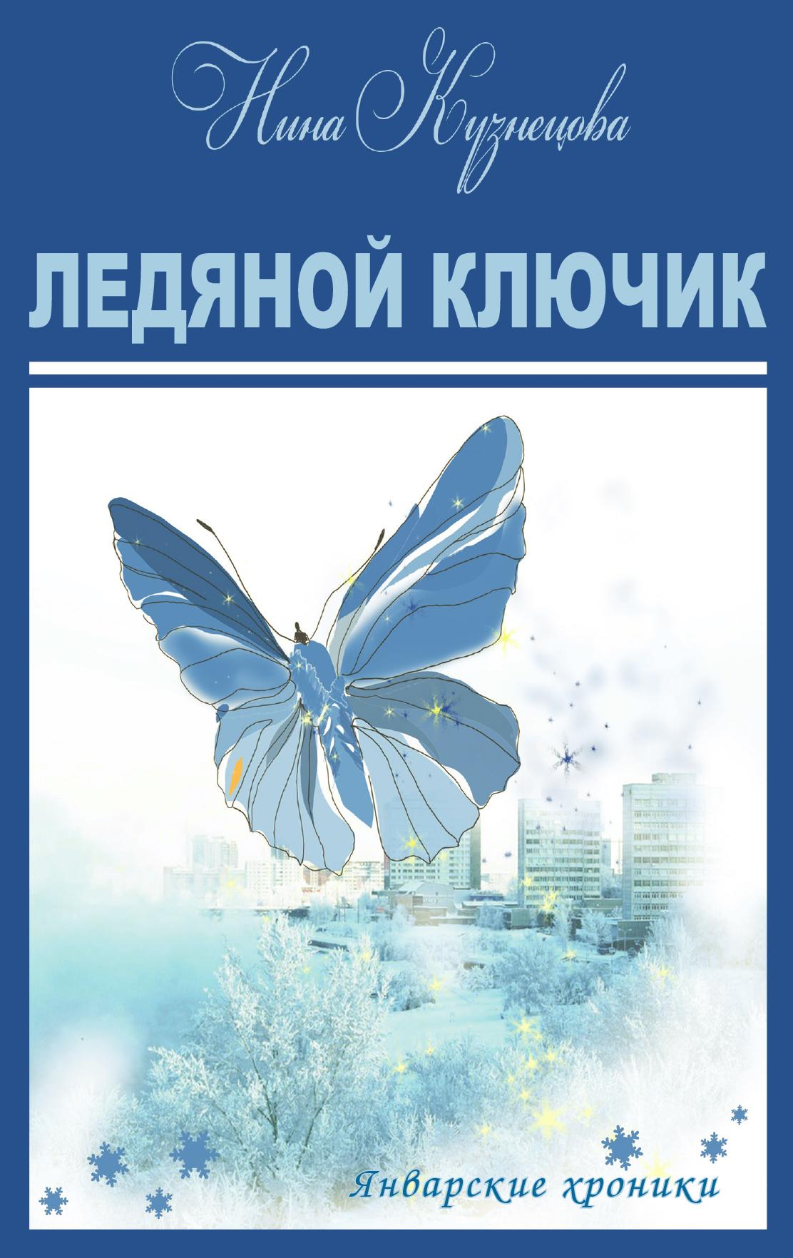 Нина Кузнецова Ледяной ключик и и лажечников ледяной дом