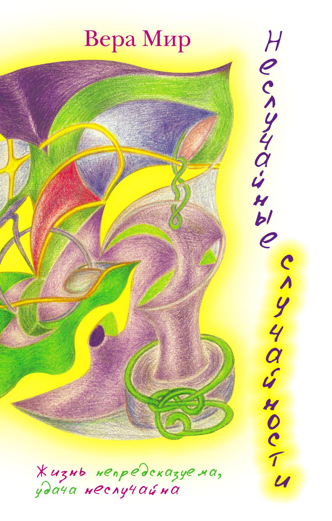 Вера Мир Неслучайные случайности (сборник) неслучайные случайности новые истории о промысле божьем
