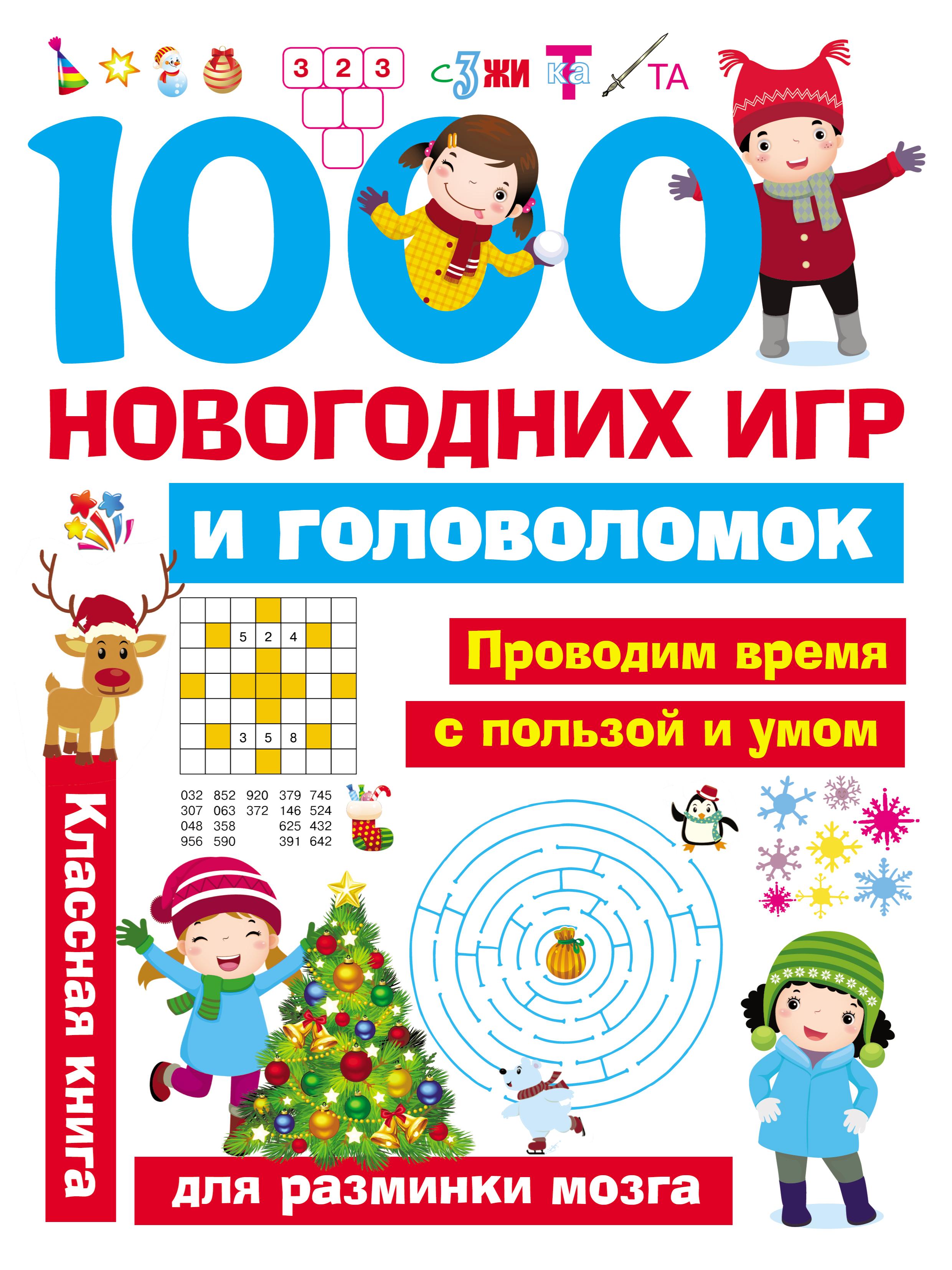 Фото - Отсутствует 1000 новогодних игр и головоломок отсутствует лучшая книга логических игр и головоломок для самых умных