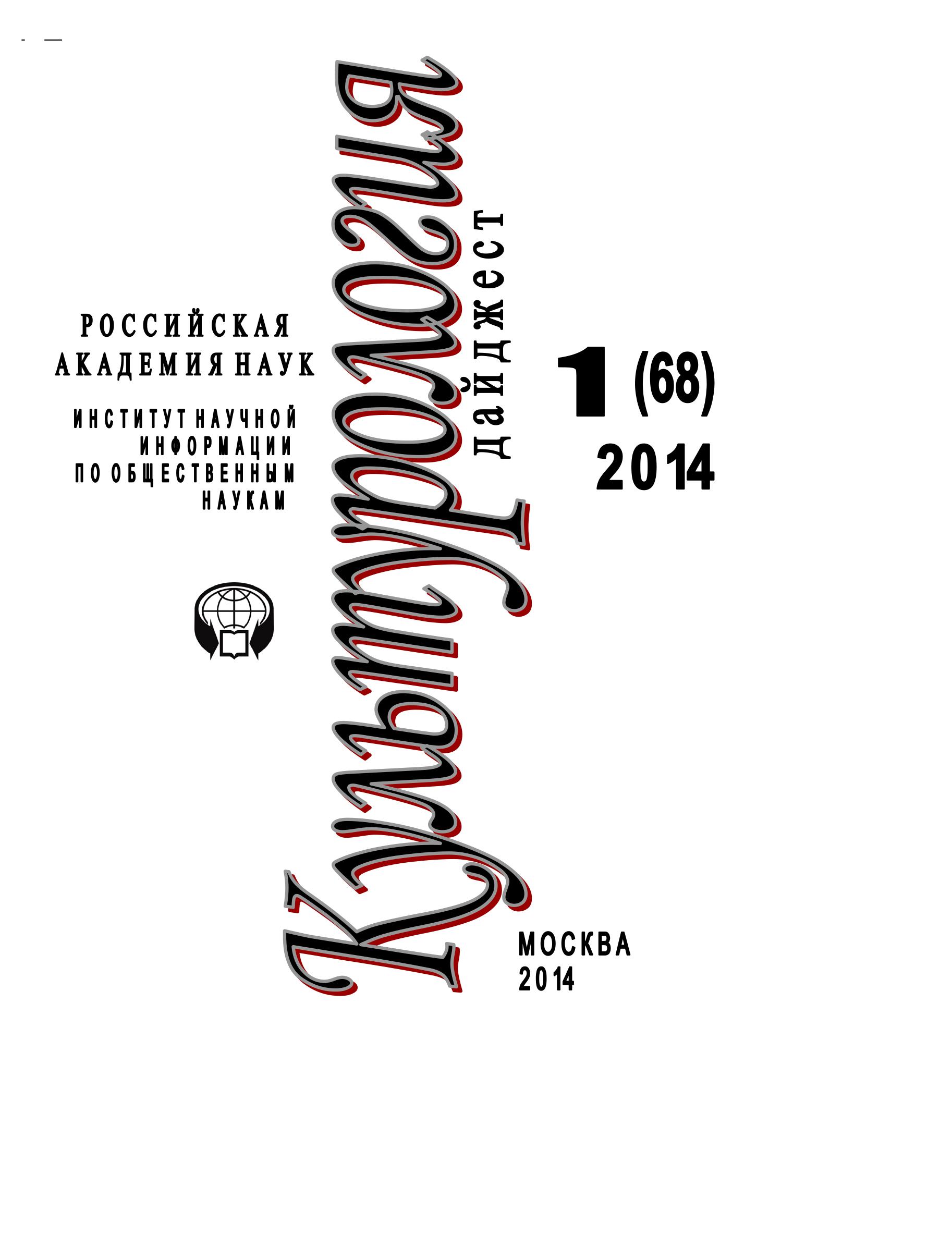 Ирина Галинская Культурология. Дайджест №1 / 2014 философия и культура 1 2008
