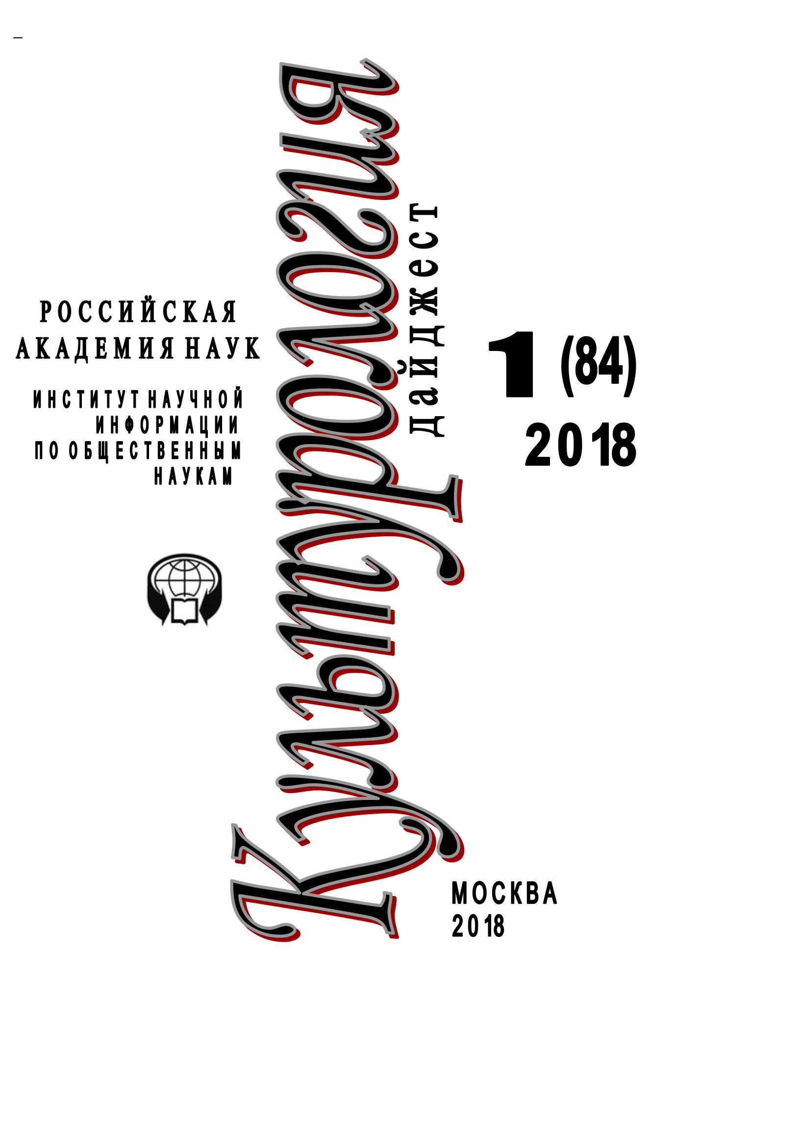 Ирина Галинская Культурология. Дайджест №1 / 2018 ирина силуянова антропология болезни
