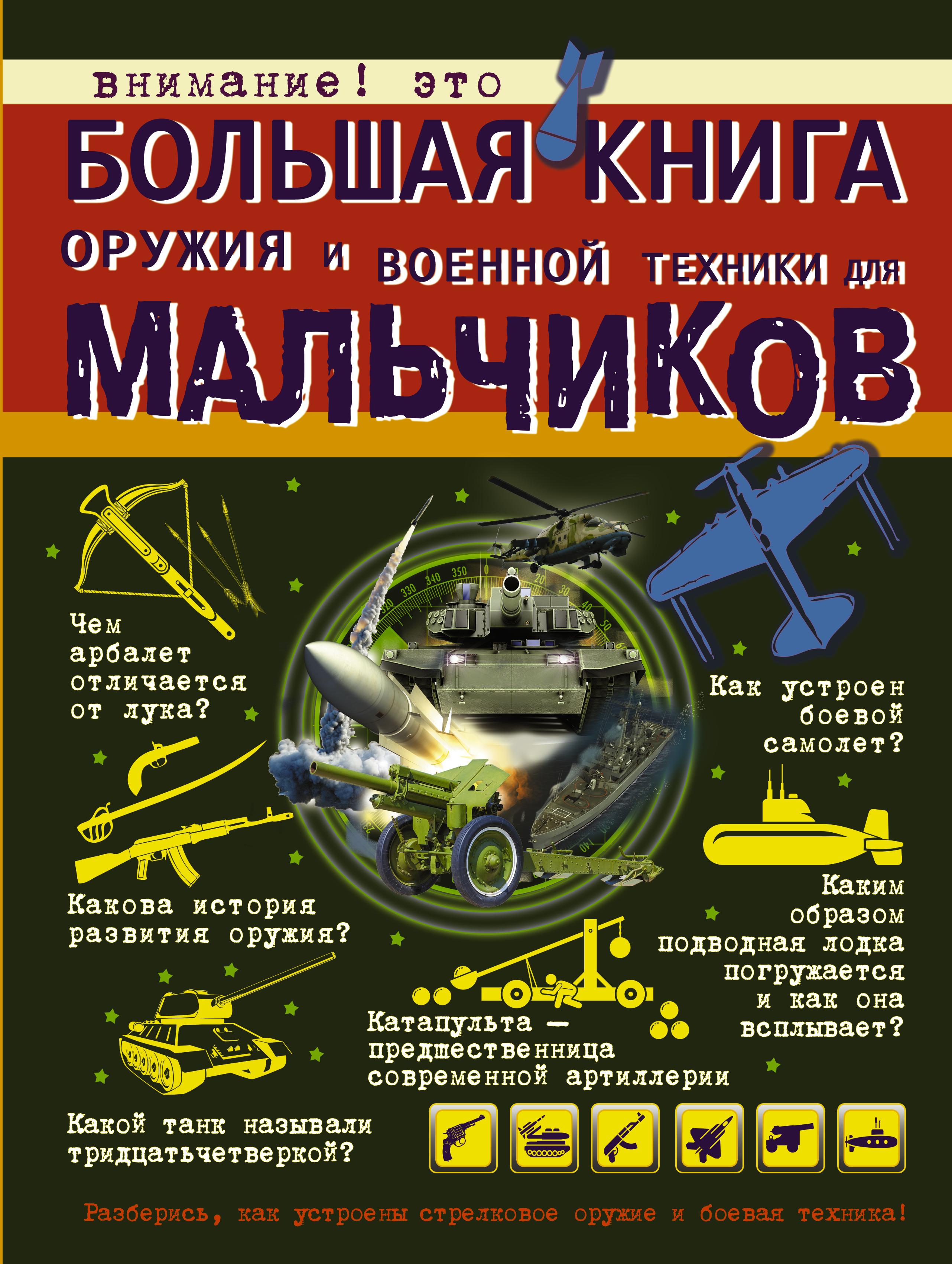 В. В. Ликсо Большая книга оружия и военной техники для мальчиков ликсо в большая книга оружия и военной техники для мальчиков