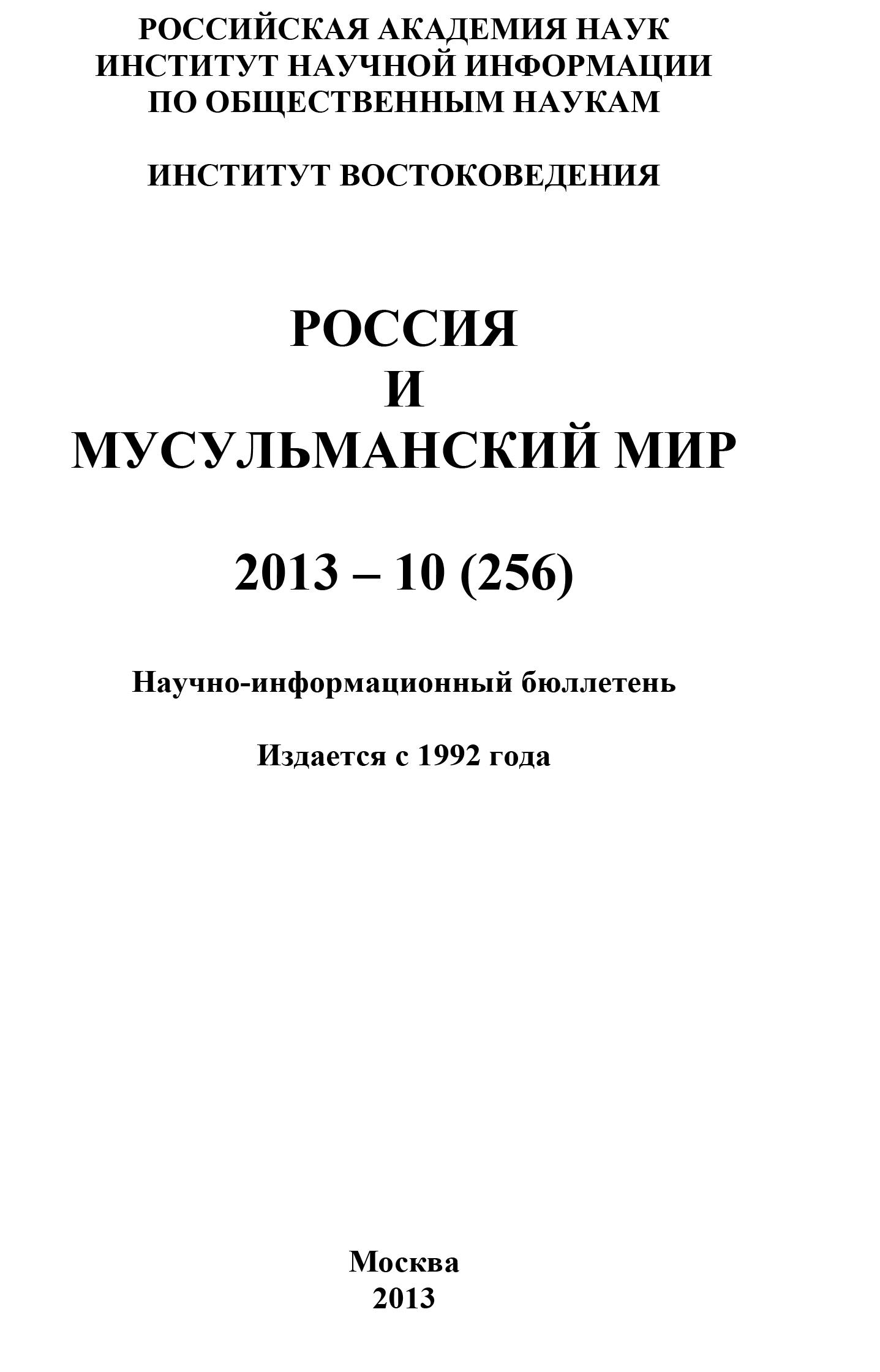 Россия и мусульманский мир № 10 / 2013