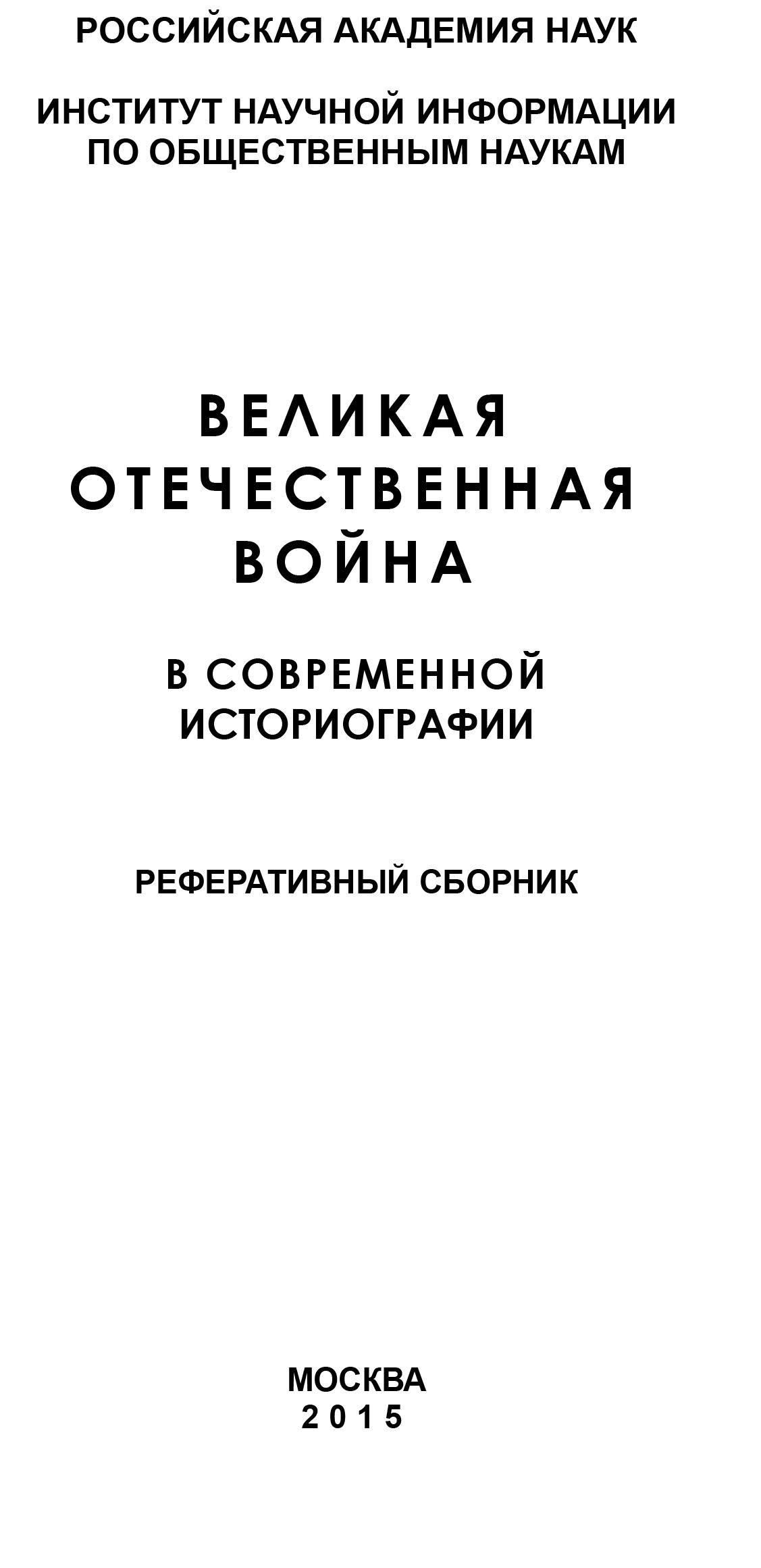 Коллектив авторов Великая Отечественная война в современной историографии а а коваленя великая отечественная война советского народа в контексте второй мировой войны