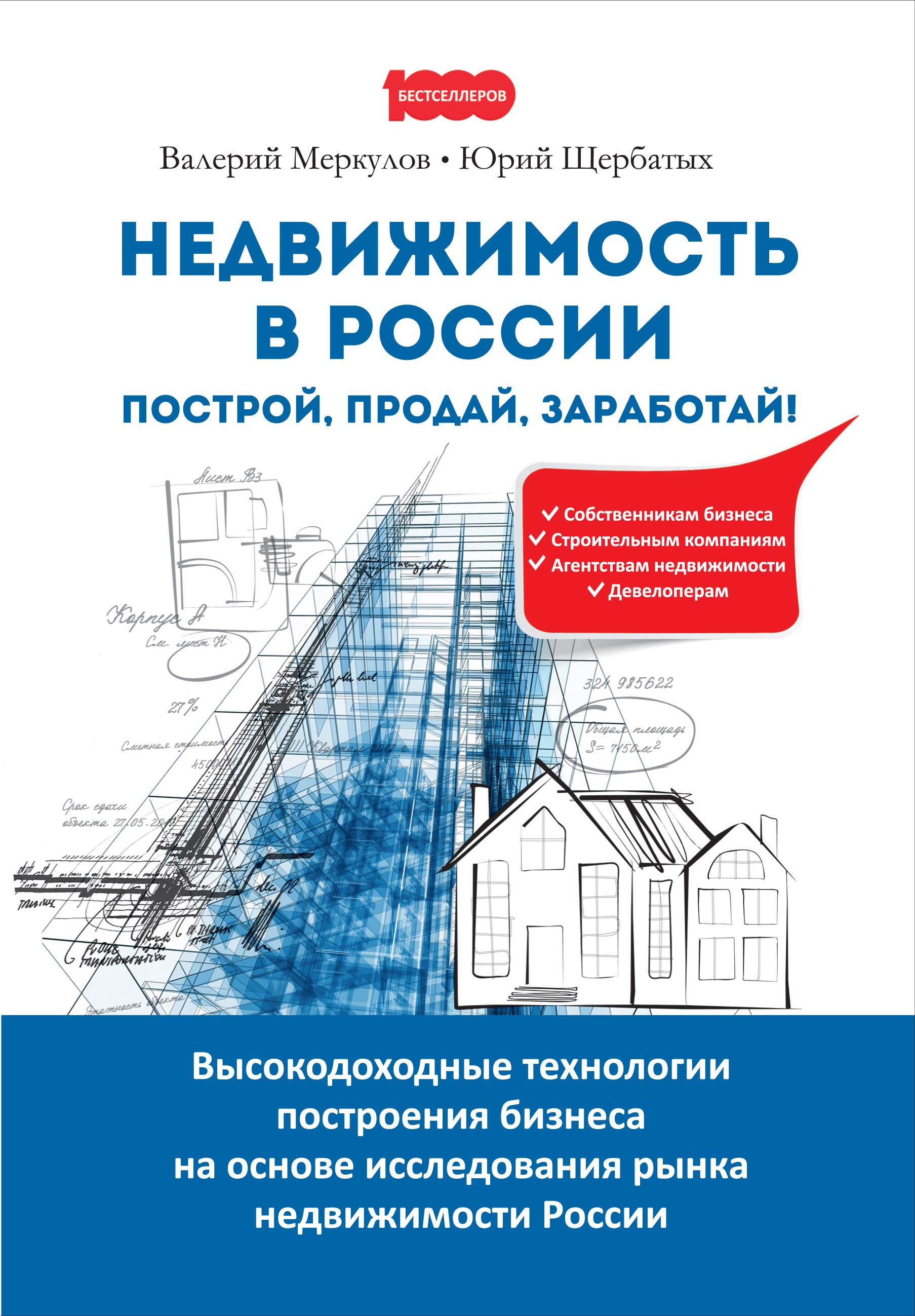 фото обложки издания Недвижимость в России: построй, продай, заработай!