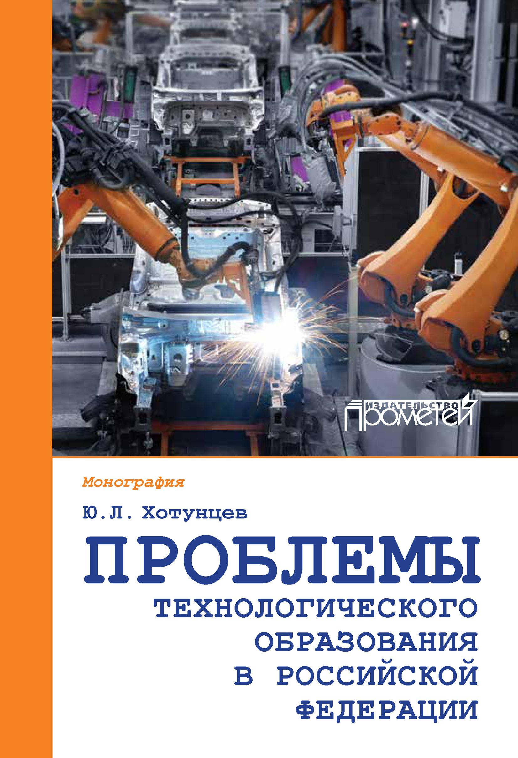 Юрий Леонтьевич Хотунцев Проблемы технологического образования в Российской Федерации цена