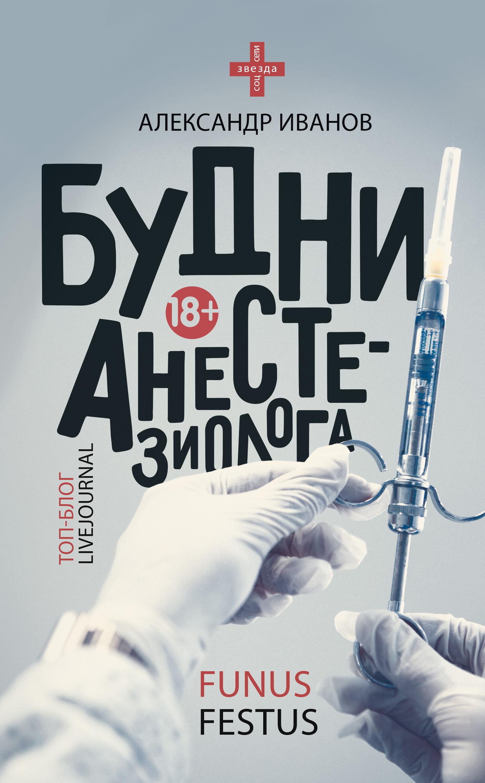 Александр Е. Иванов Будни анестезиолога иванов и любовь и хоббиты