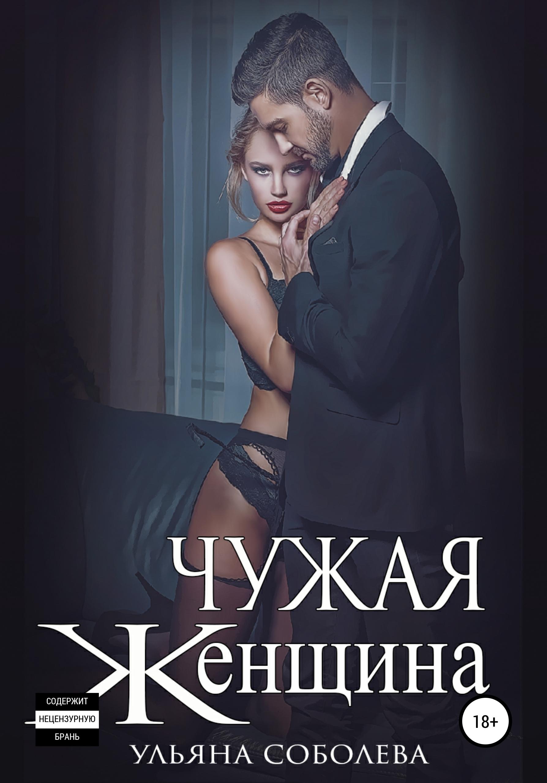 Ульяна Павловна Соболева Чужая женщина наталья андреева моя чужая женщина