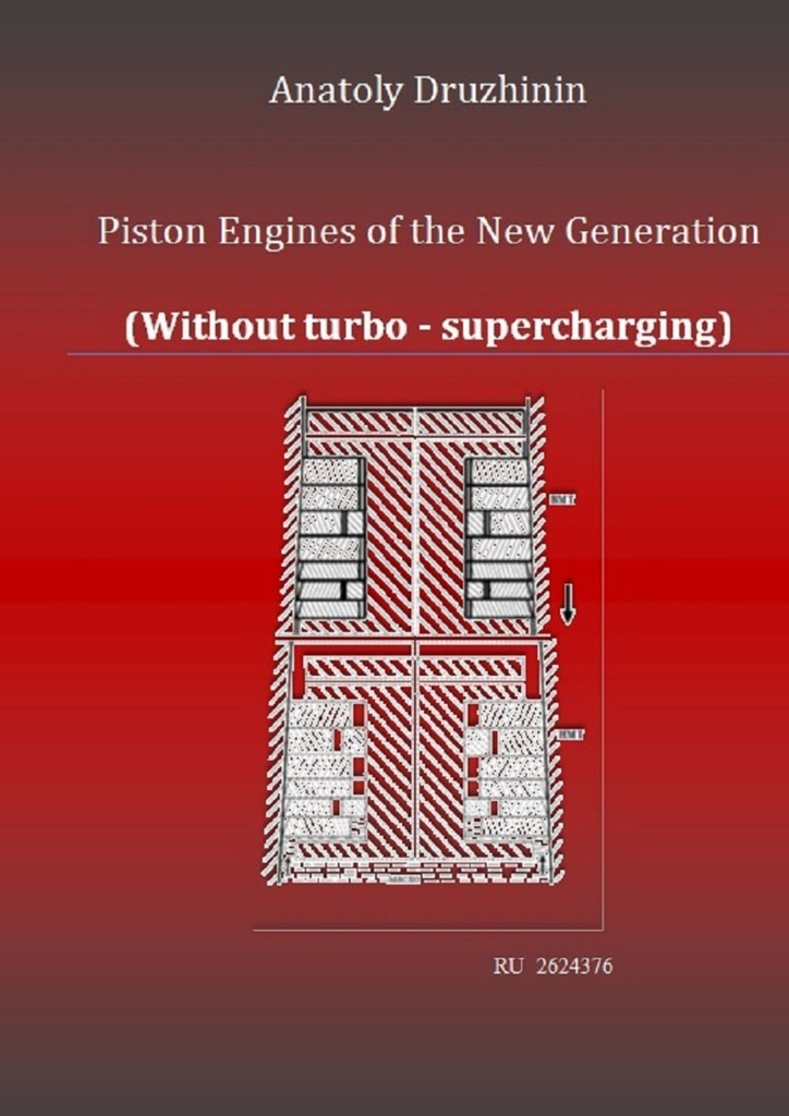 Anatoly Matveevich Druzhinin Piston Engines of the New Generation (Without turbo – supercharging) the third generation of the whole intelligent large capacity without oil electric deep fryers xk301