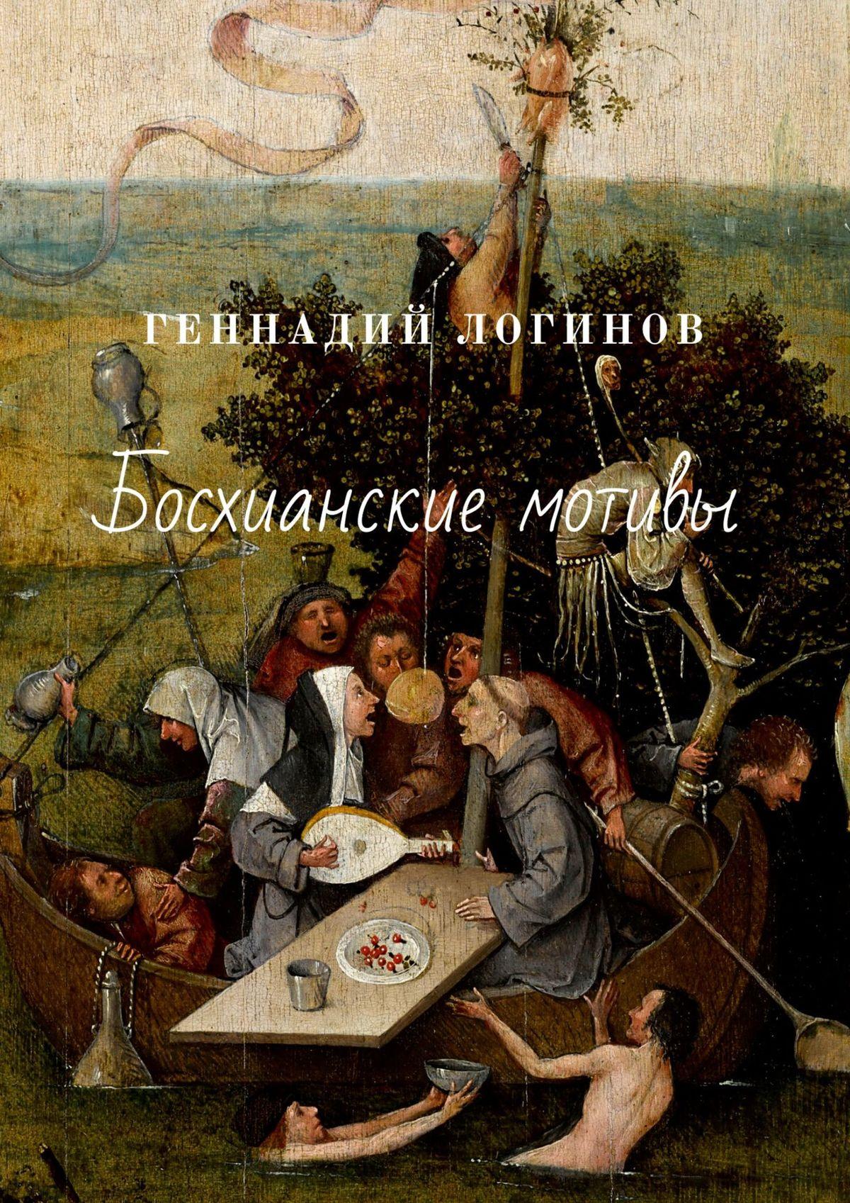 Геннадий Логинов Босхианские мотивы. Романы иповести
