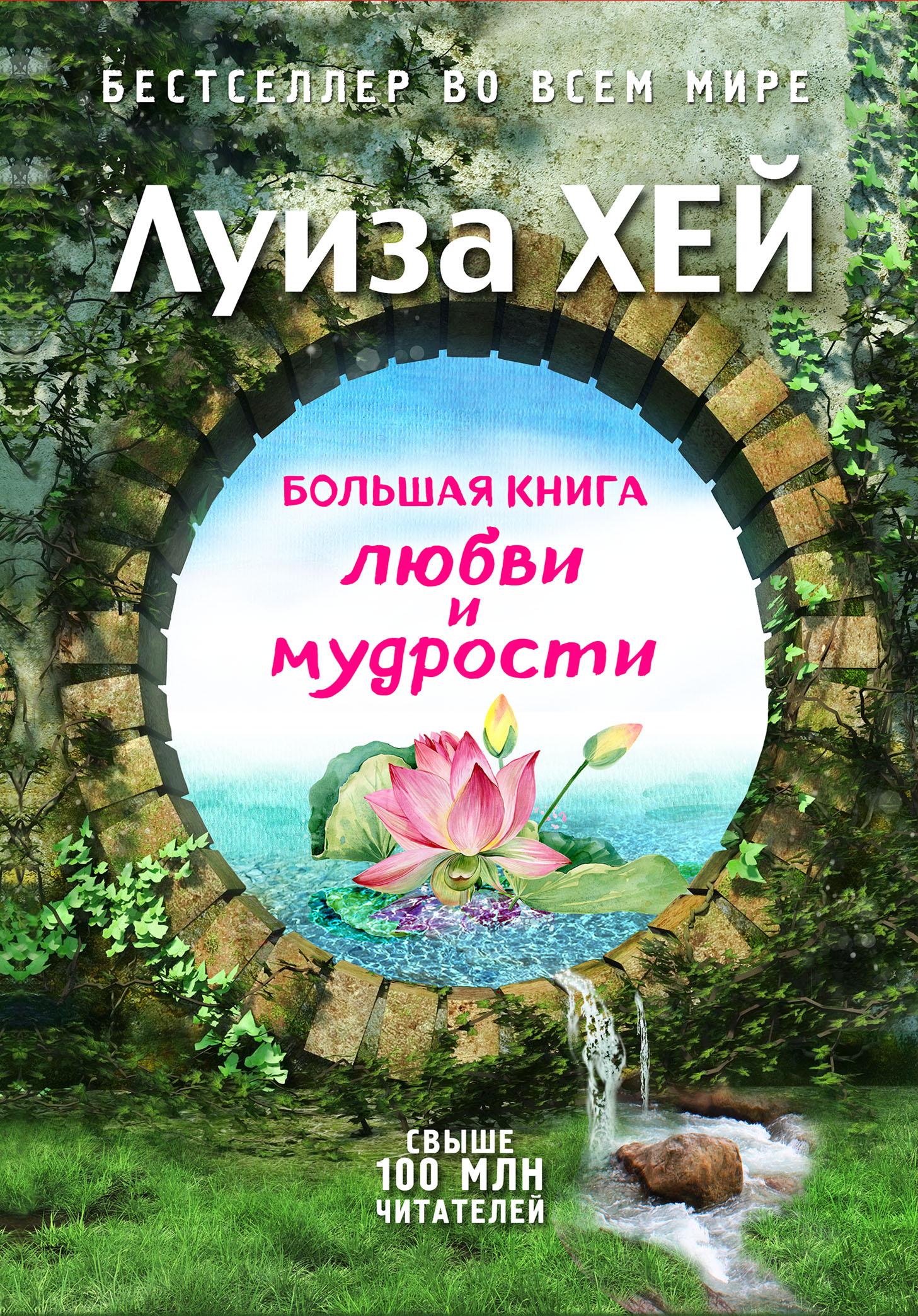 Луиза Хей Большая книга любви и мудрости (сборник)