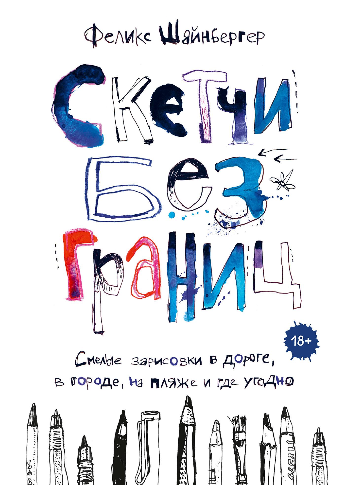 Феликс Шайнбергер Скетчи без границ шайнбергер ф скетчи без границ смелые зарисовки в дороге в городе на пляже и где угодно