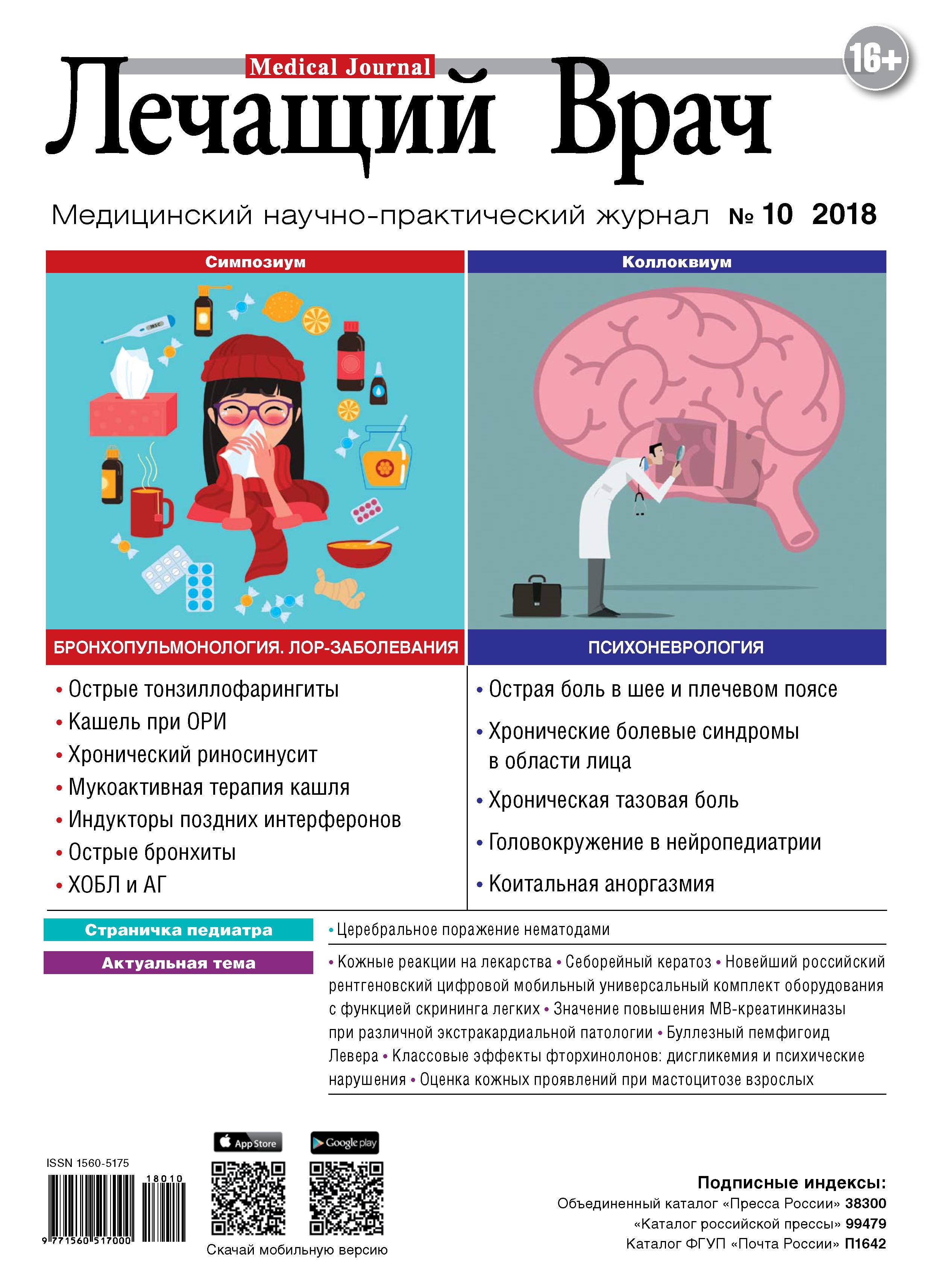 Журнал «Лечащий Врач» №10/2018
