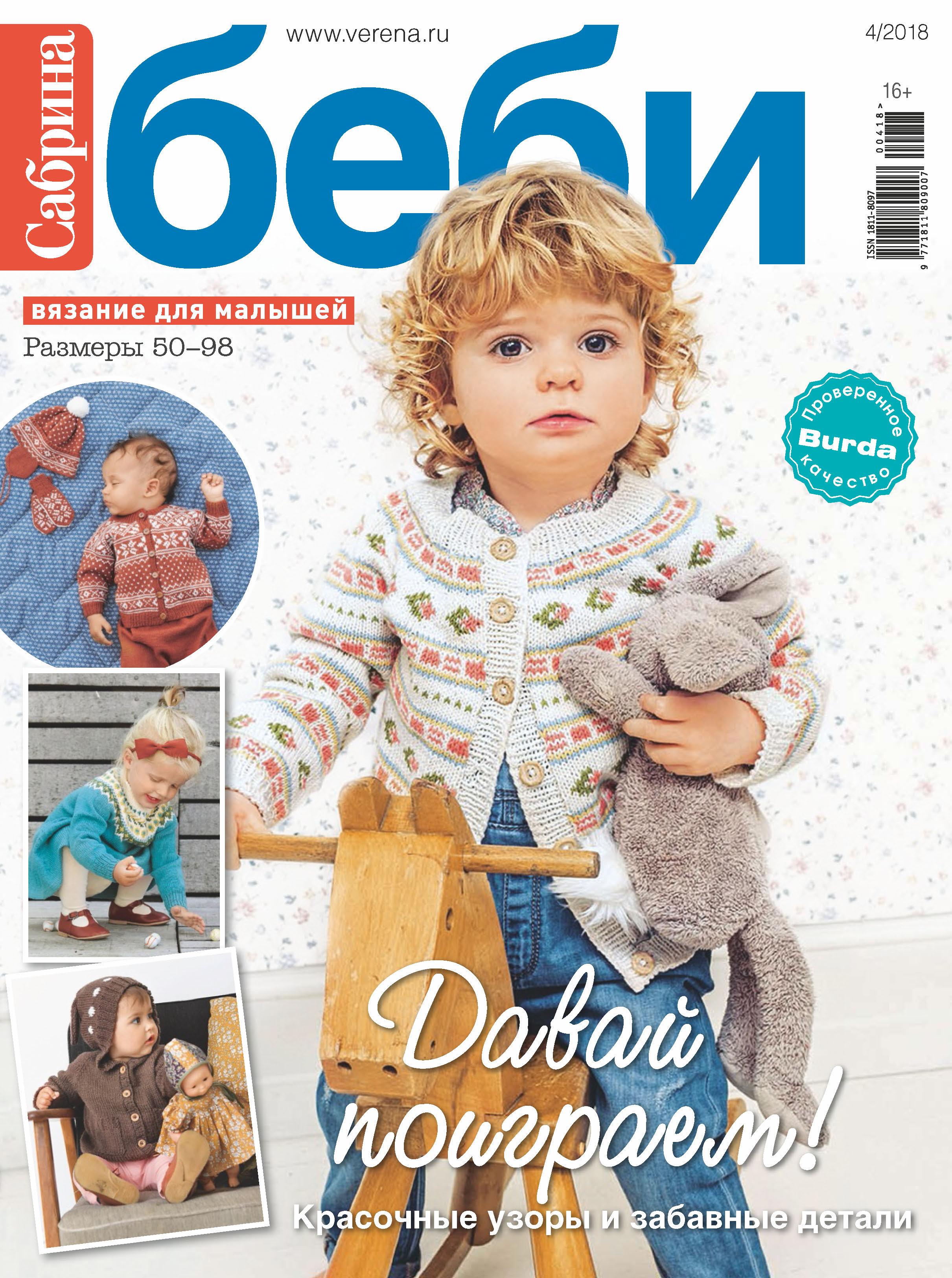 Отсутствует Сабрина беби. Вязание для малышей. №4/2018 отсутствует сабрина вязание для детей 1 2019