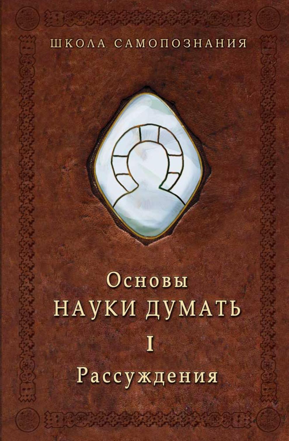 Александр Шевцов (Андреев) Основы Науки думать. Книга 1. Рассуждения