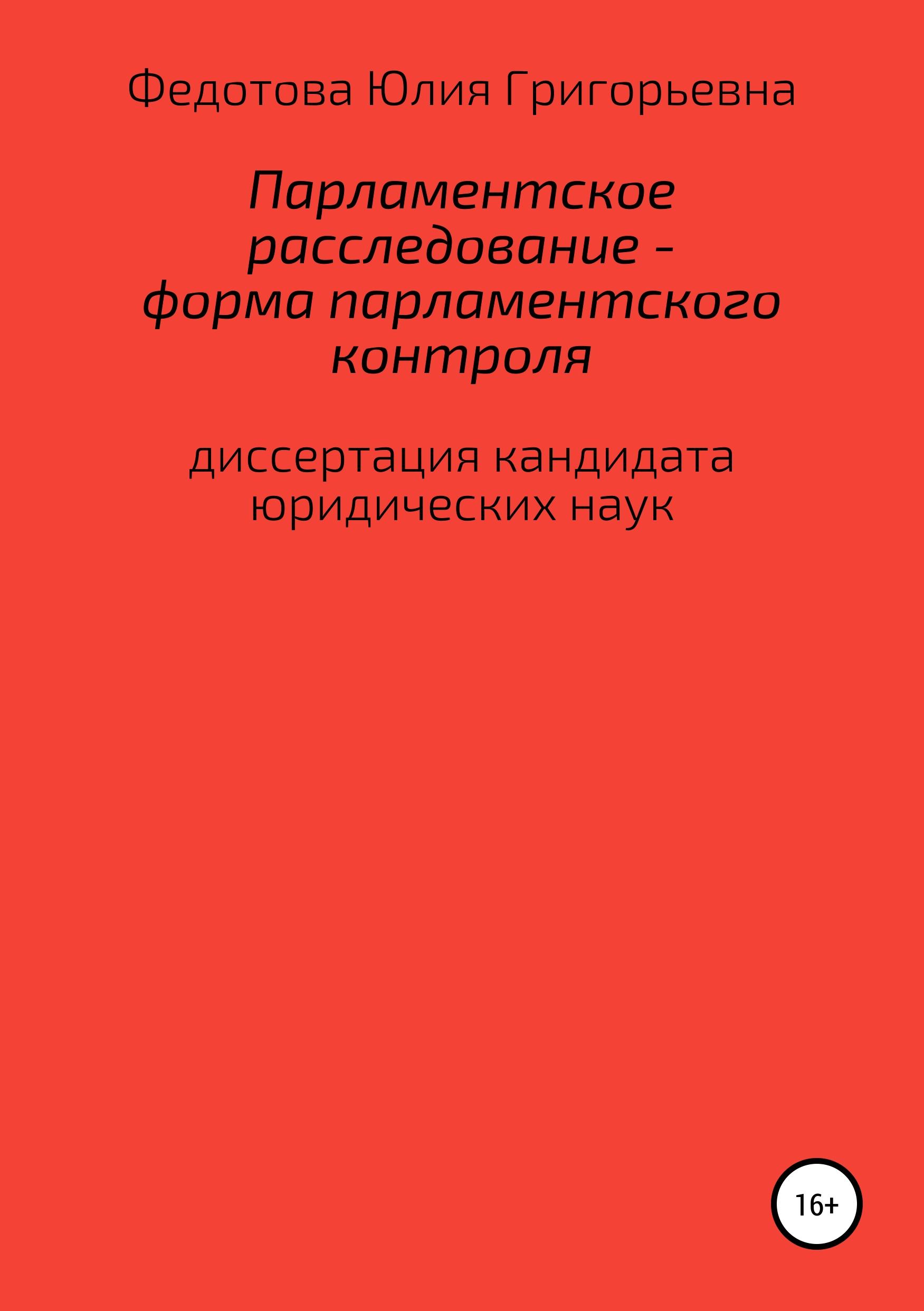Юлия Григорьевна Федотова Парламентское расследование – форма парламентского контроля елена белоусова муниципальное право российской федерации