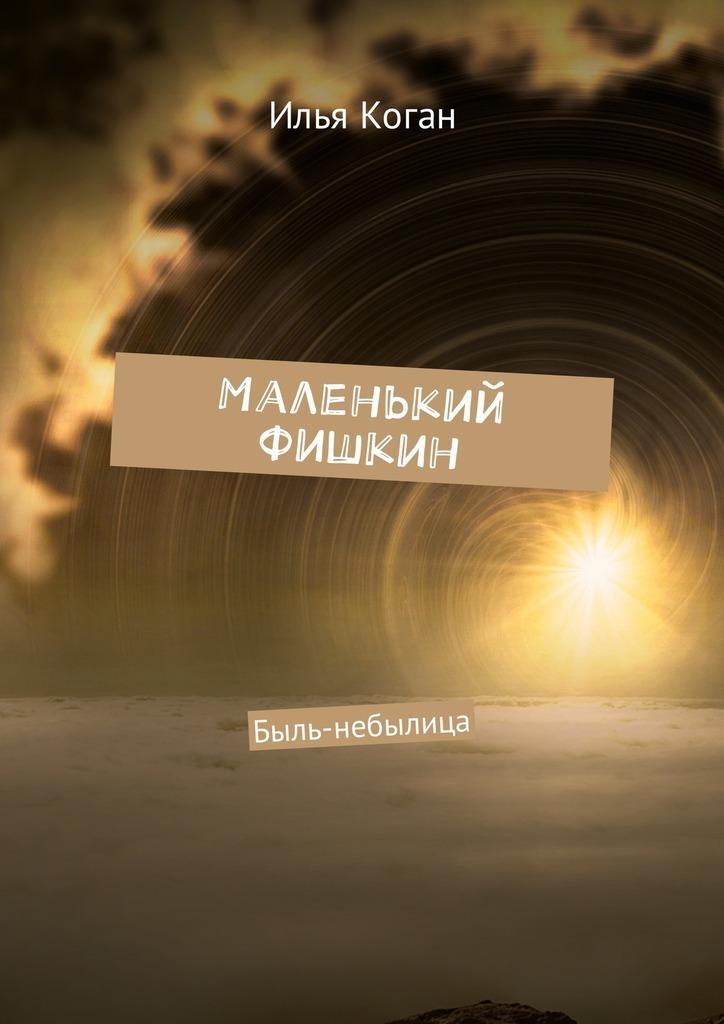 Фото - Илья Коган Маленький Фишкин. Быль-небылица илья коган маленький фишкин быль небылица