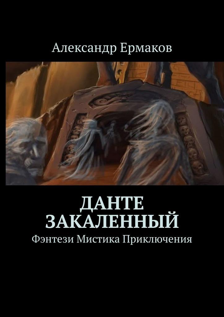 Александр Ермаков Данте Закаленный авиабилеты на сицилию