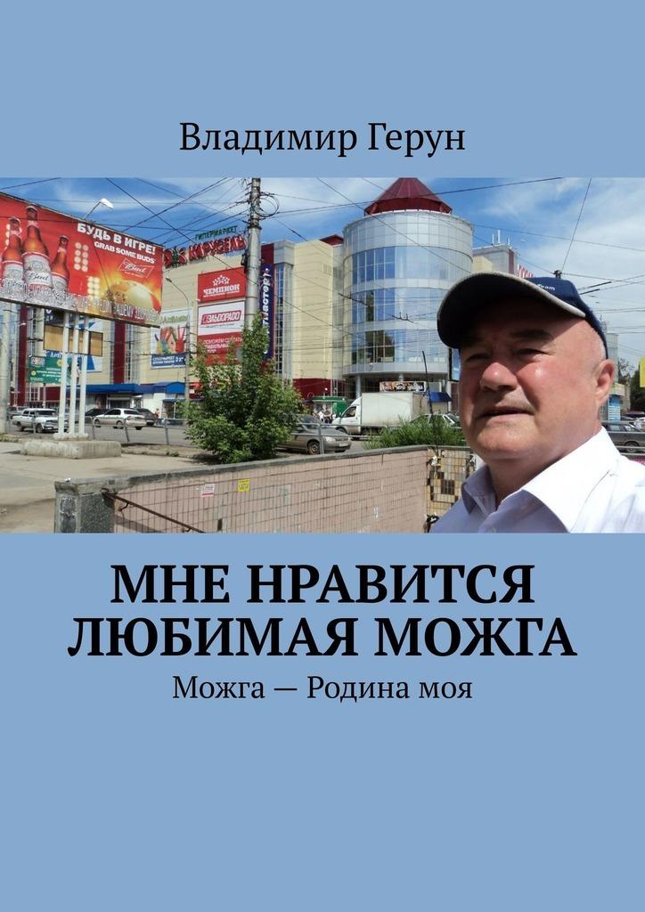 Владимир Герун Мне нравится любимая Можга. Можга – Родинамоя владимир герун родина моя любимая