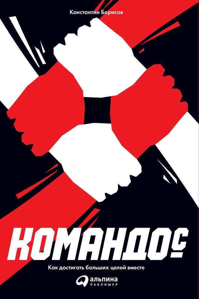 Обложка книги. Автор - Константин Борисов