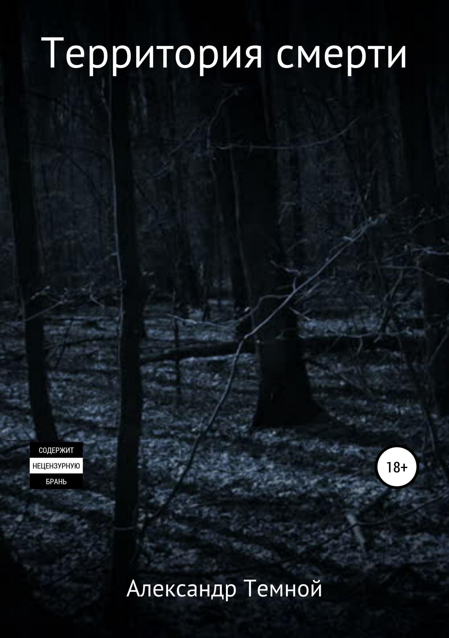 все цены на Александр Валерьевич Темной Территория смерти онлайн