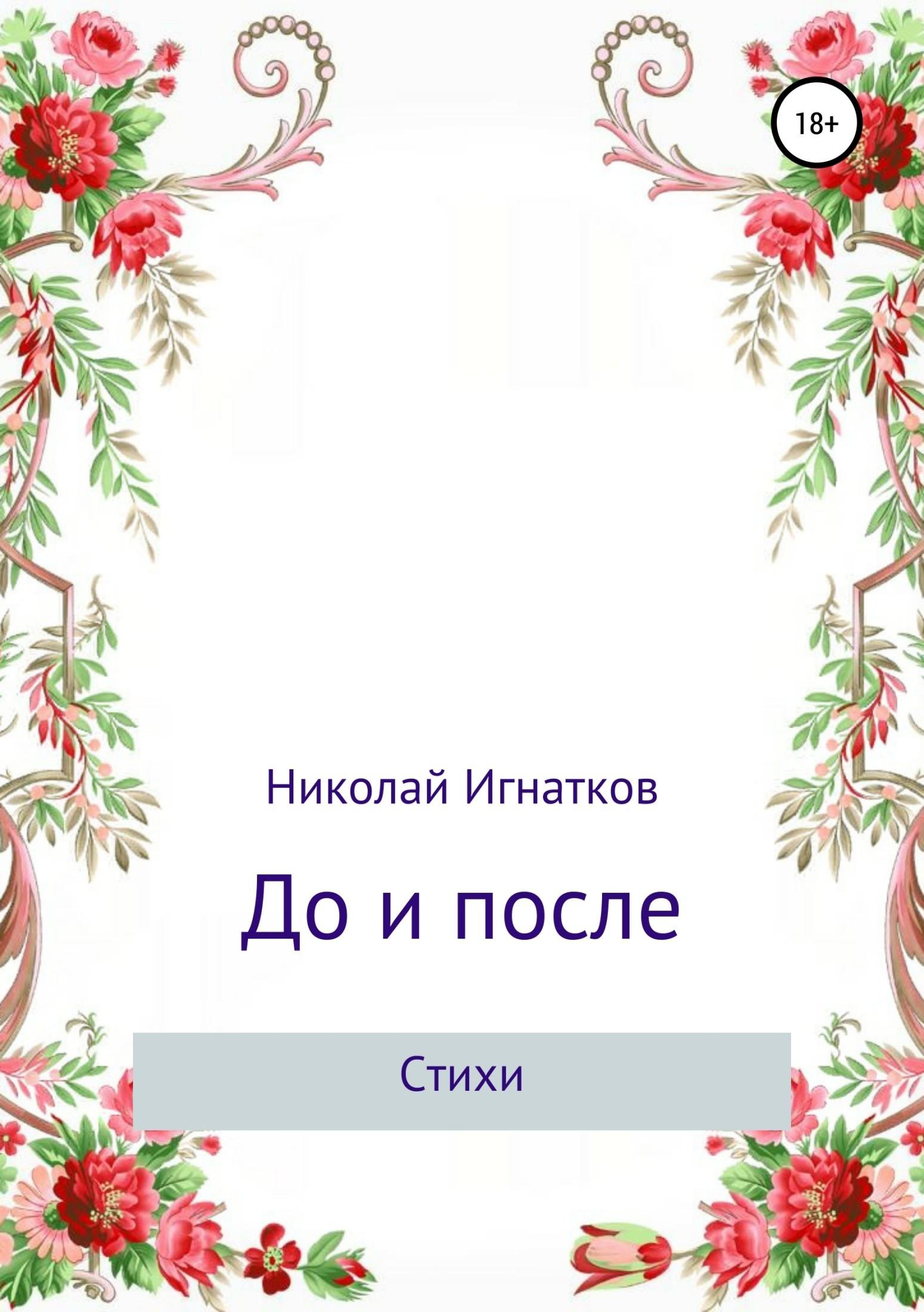 Николай Викторович Игнатков До и после. Сборник стихотворений цена