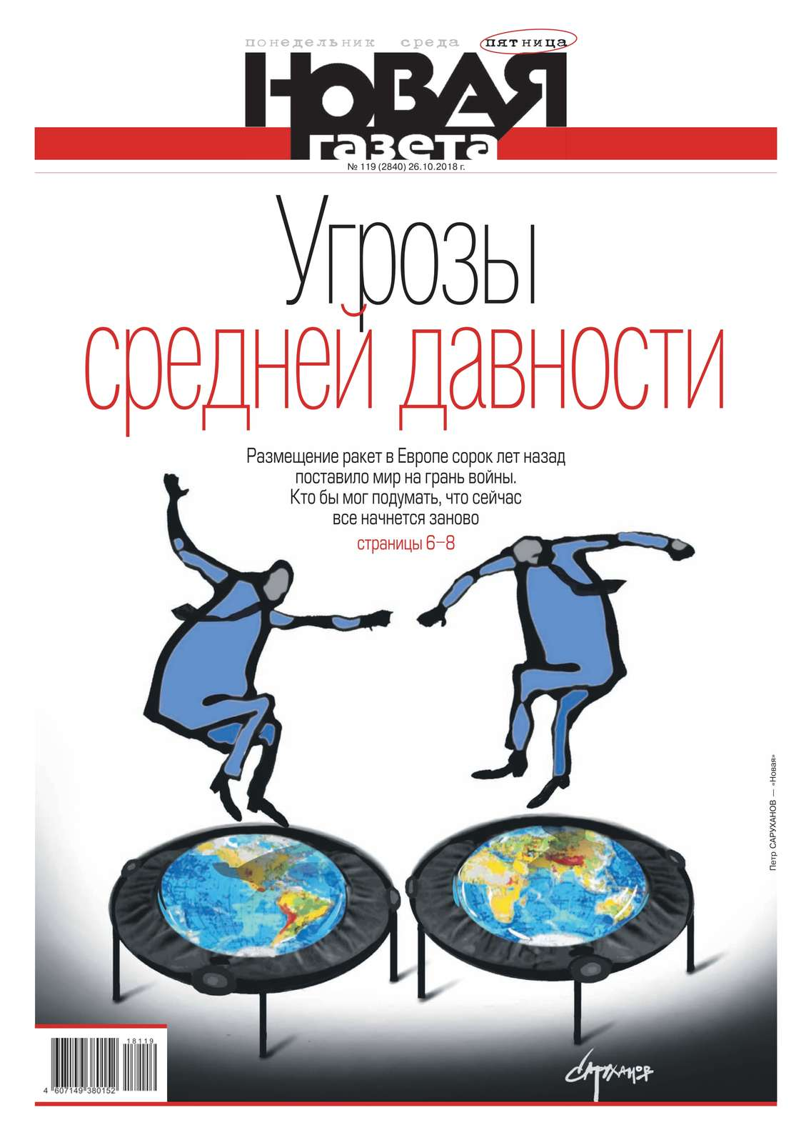 цены Редакция газеты Новая Газета Novaya Gazeta 119-2018