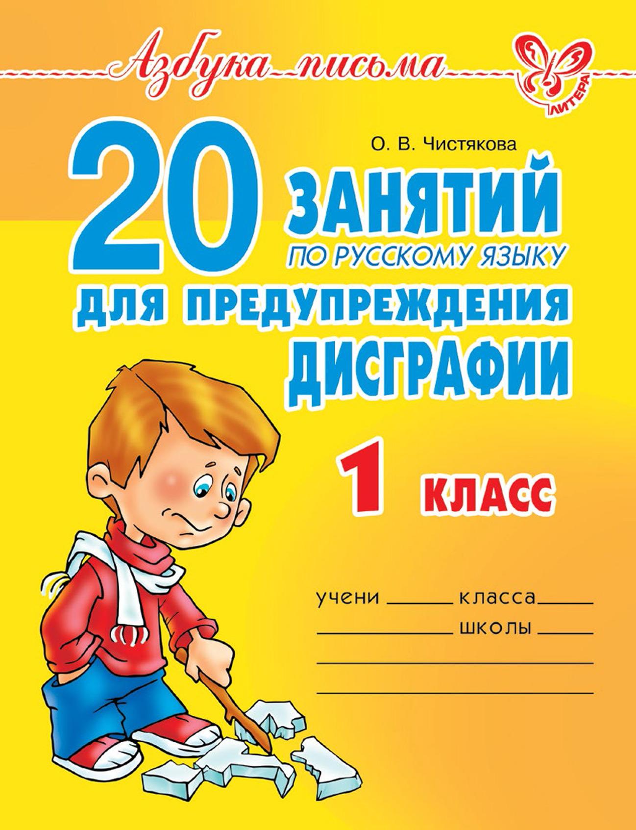 О. В. Чистякова 20 занятий по русскому языку для предупреждения дисграфии. 1 класс
