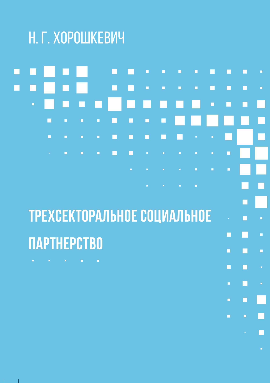 Н. Г. Хорошкевич Трехсекторальное социальное партнерство семенов а ред дополнительное профессионально педагогическое образование практика инновации социальное партнерство
