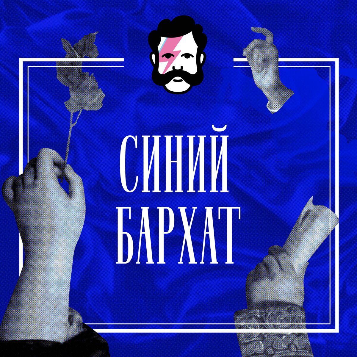 Творческий коллектив «Глаголев FM» Синий бархат. Гитлер и Гендель жить сердцем книга о том что мешает нам быть счастливыми page 1