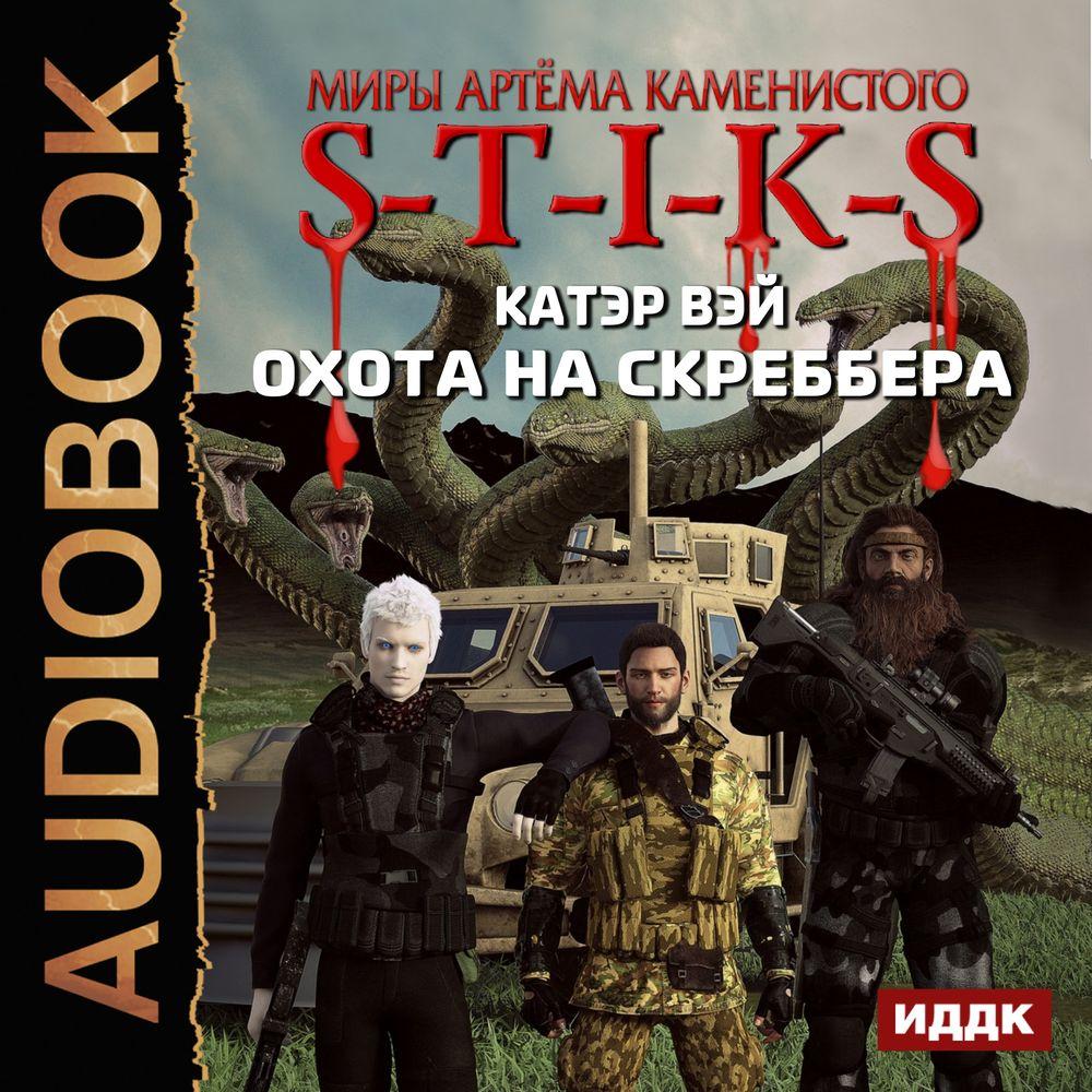 Катэр Вэй S-T-I-K-S. Охота на скреббера. Книга 2 s t i k s мечты сбываются книга 1