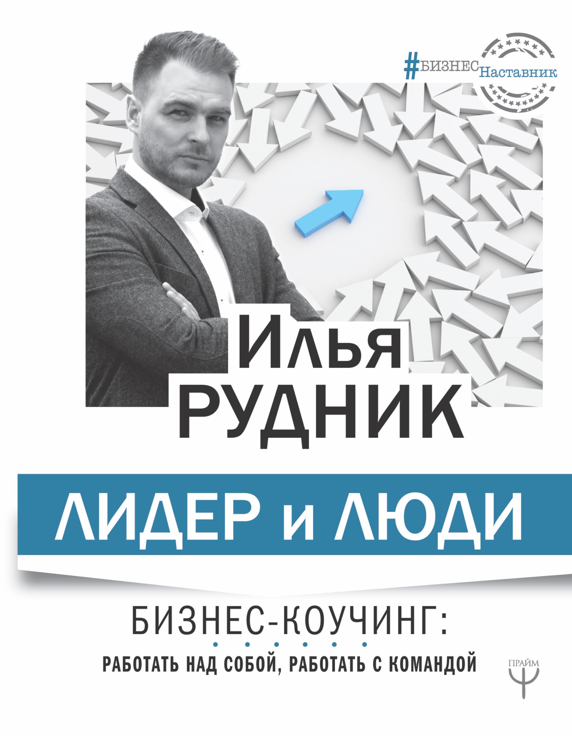 Обложка книги. Автор - Илья Рудник