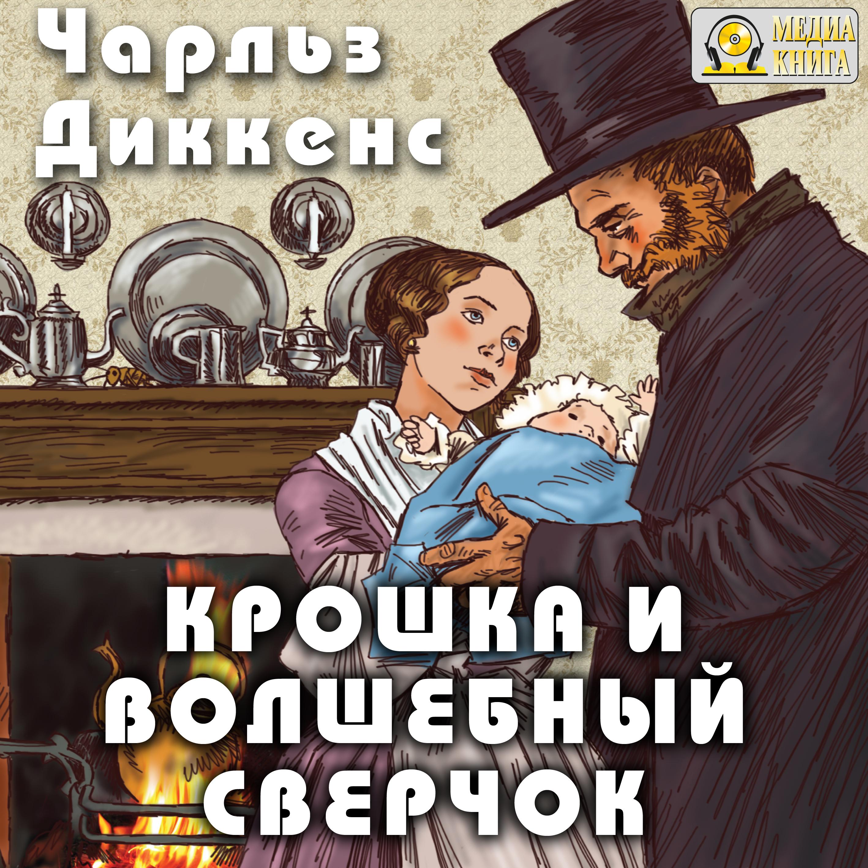 Чарльз Диккенс Крошка и волшебный сверчок cd аудиокнига диккенс чарльз крошка и волшебный сверчок cdmp3 медиакнига