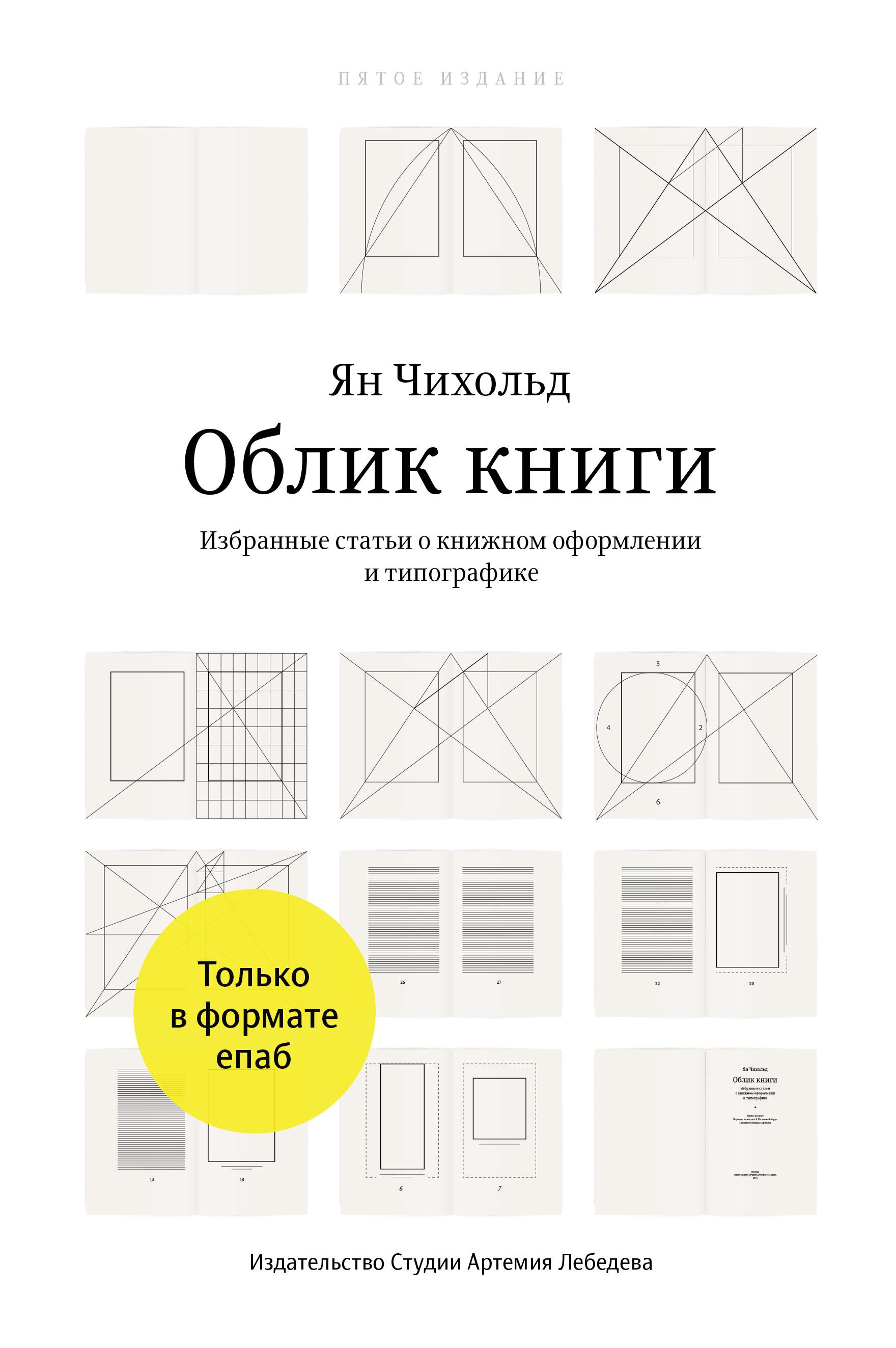 фото обложки издания Облик книги