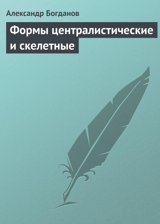 Александр Александрович Богданов Формы централистические и скелетные