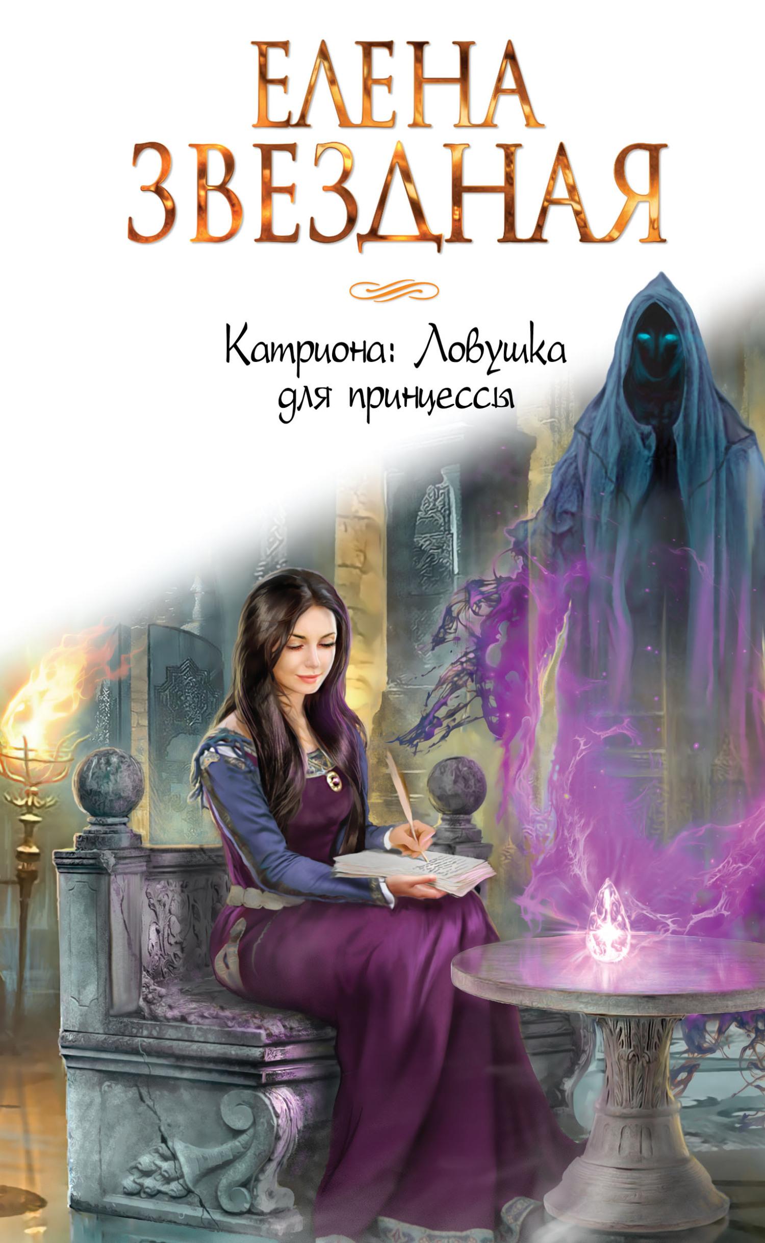 Елена Звездная Ловушка для принцессы елена звездная катриона сияние черной звезды