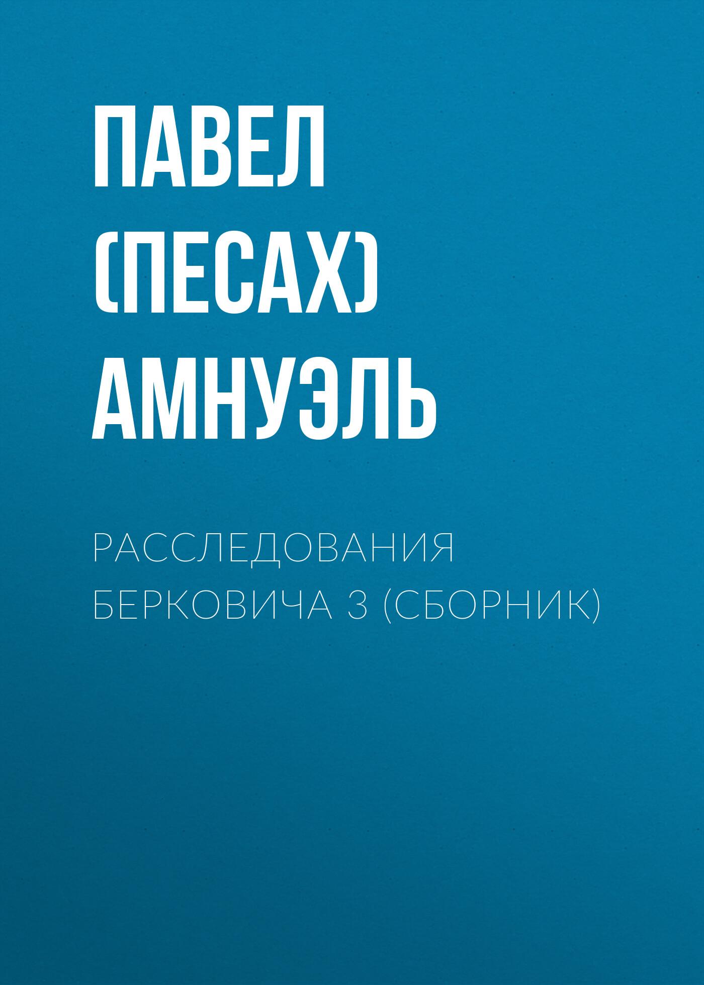 Павел (Песах) Амнуэль Расследования Берковича 3 (сборник) цены онлайн