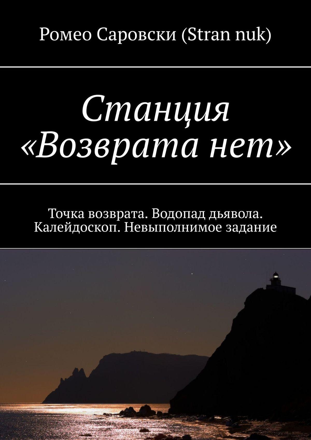Роман Чукмасов (Strannuk) Станция «Возврата нет». Точка возврата. Водопад дьявола. Калейдоскоп. Невыполнимое задание