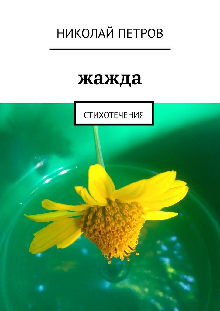 Николай Петрович Петров Жажда. Стихотечения николай петрович петров маршрут стиходвижение