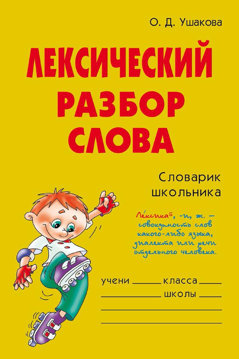 О. Д. Ушакова Лексический разбор слова наушники dialog m 200a черный
