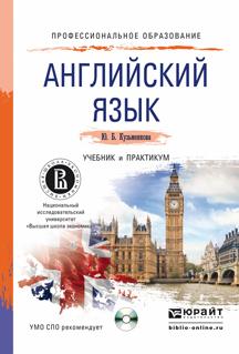 Юлия Борисовна Кузьменкова / Английский язык + cd. Учебник и практикум для СПО