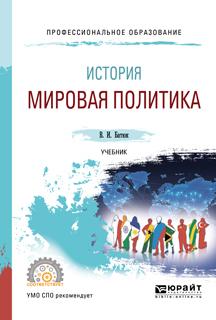 Владимир Игоревич Батюк История: мировая политика. Учебник для СПО мировая политика учебник