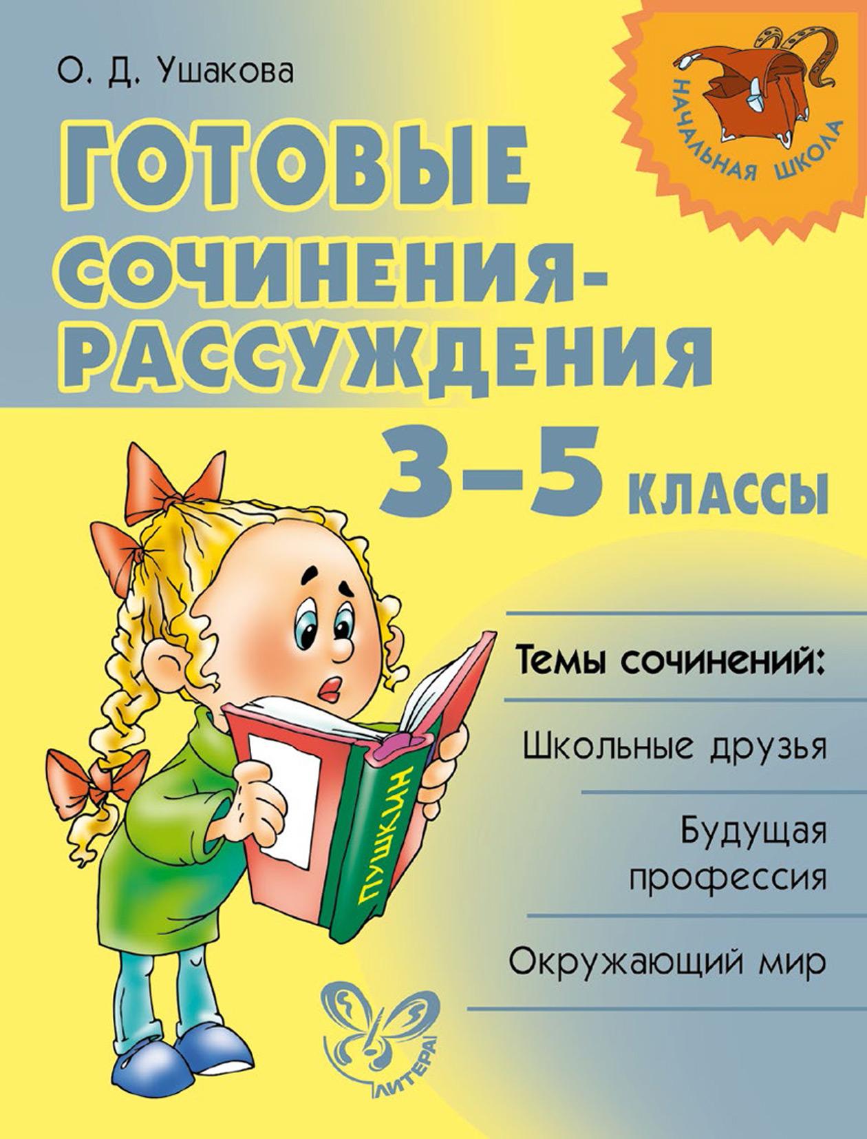 О. Д. Ушакова Готовые сочинения-рассуждения. 3–5 классы ушакова о д готовые сочинения по литературе 5 8 классы