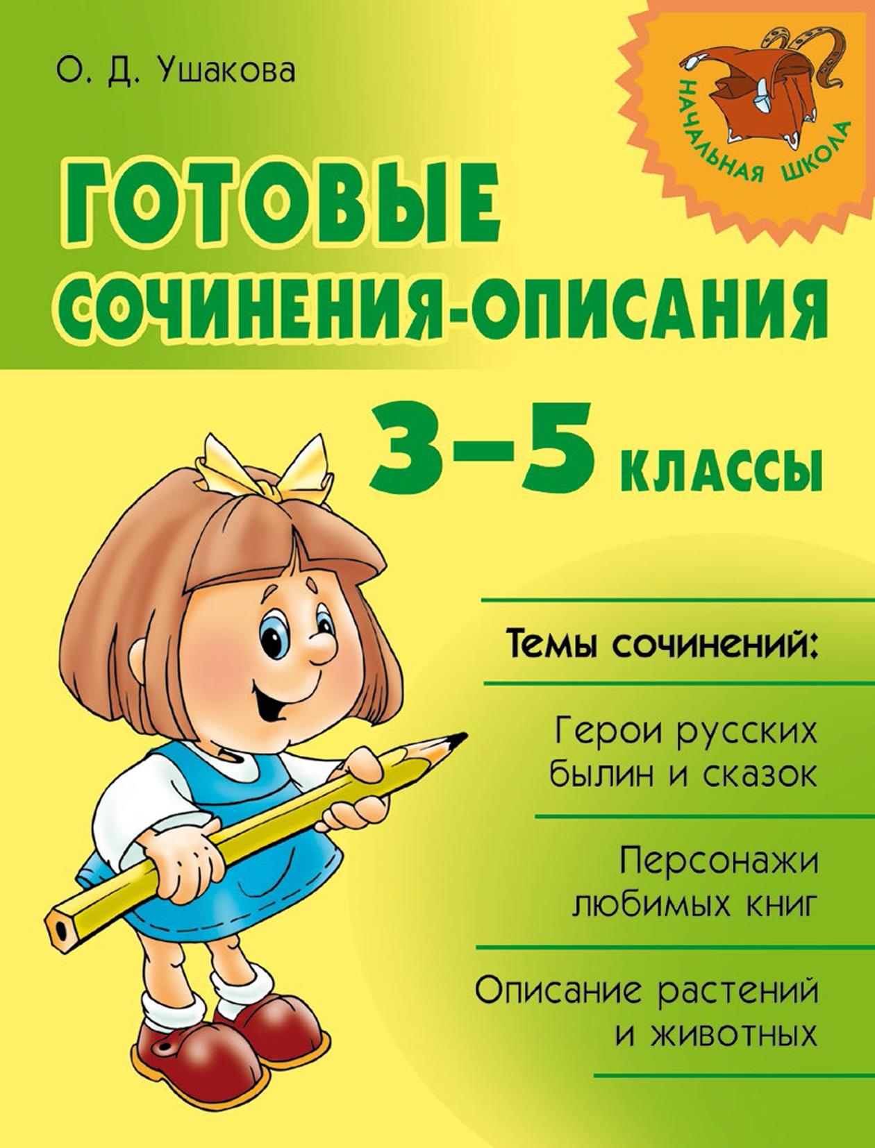 О. Д. Ушакова Готовые сочинения-описания. 3–5 классы ушакова о д готовые сочинения по литературе 5 8 классы