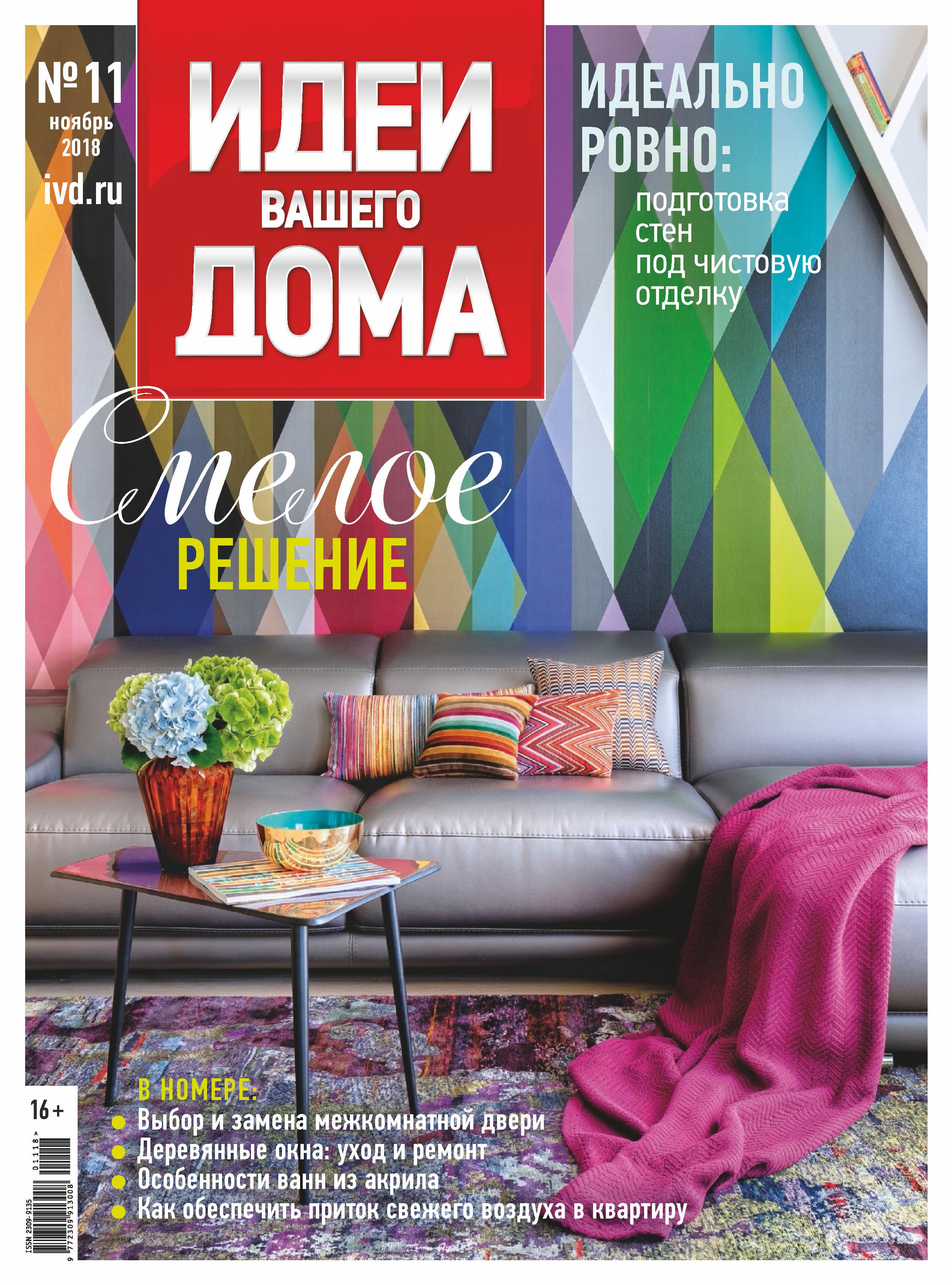 Журнал «Знание – сила» №11/2018