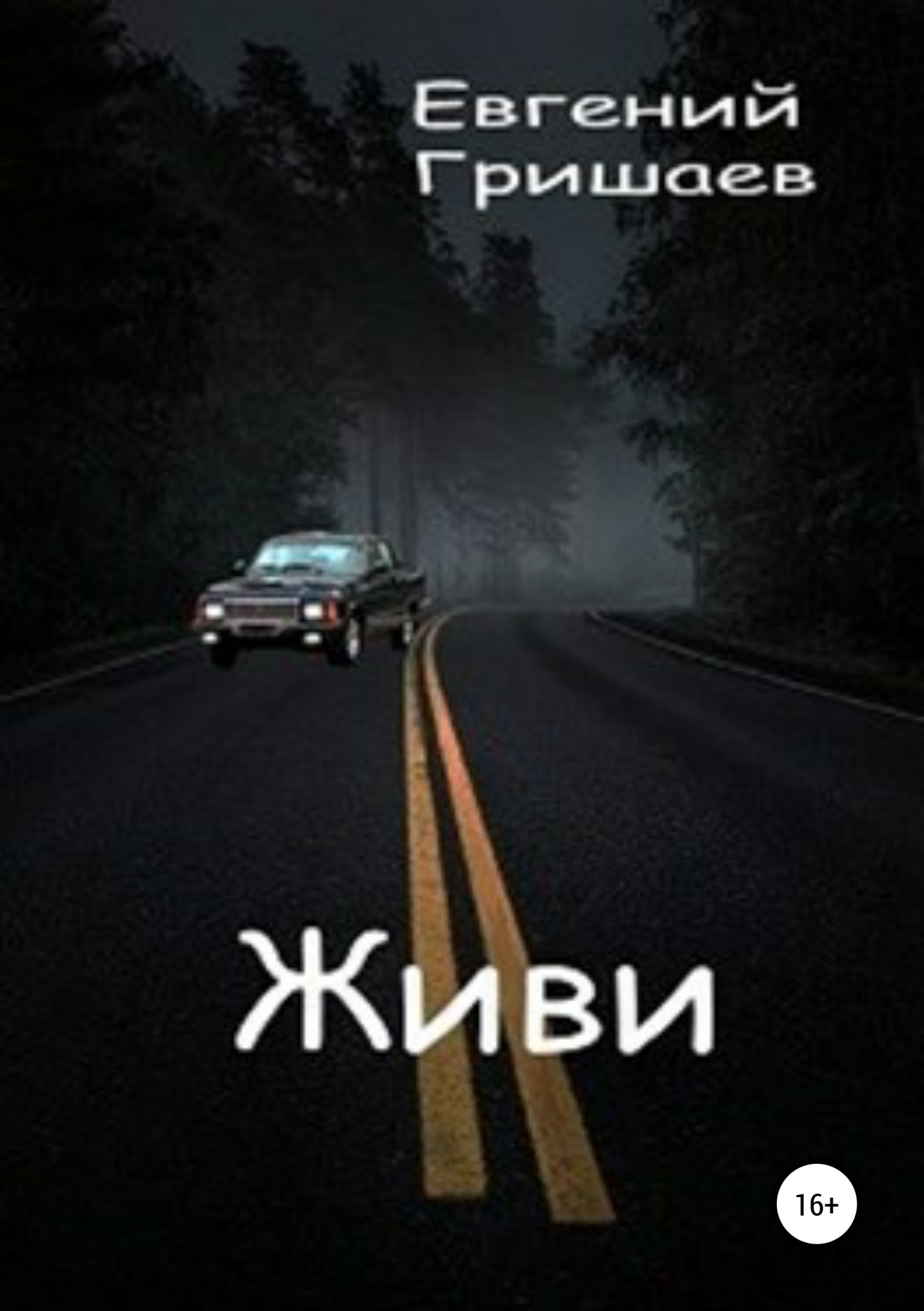Евгений Алексеевич Гришаев Живи